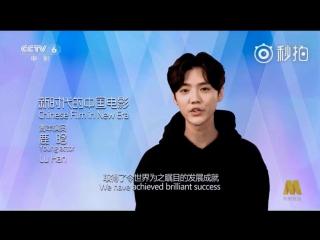 VCR 171203  Video Clip at The 4th Silk Road International Film Festival @ Lu Han