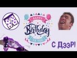 Happy Birthday from Billy Herrington