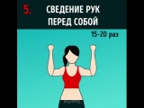 8 упражнений для красивого бюста