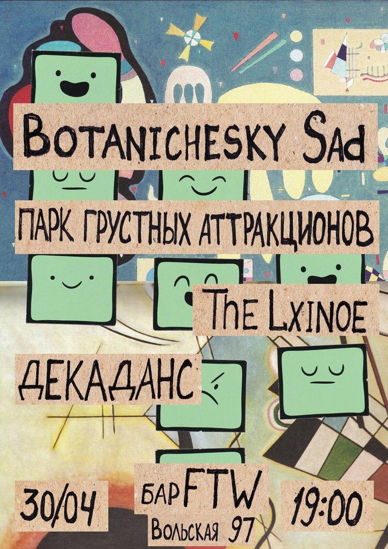 Афиша Саратов 30 апреля / Botanichesky sad в Саратове