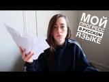 Мой прогресс в русском языке Американка учит русский язык