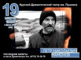 Петр Мамонов впервые в Курске 19 марта!