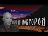 Город греха Нижний Новгород Дружко шоу Сергей Дружко