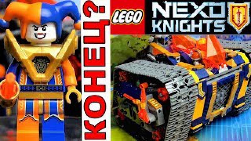 LEGO Nexo Knights 72006 Мобильный арсенал Акселя Обзор. Добрый Джестро не спасёт Лего Некс ...