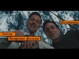 (RUS) Трейлер фильма Бесславные ублюдки / Inglourious Basterds.