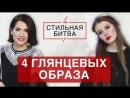 Ирина Ваймер VS Анна Устюжанина. #СтильнаяБитва. 4 глянцевых образа достойных обложки.