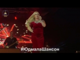 Алена Андерс - Одиночество Юрмала Шансон 2017