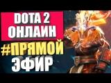 Test Dota 2 to 30 FPS (Фоновый стрим)