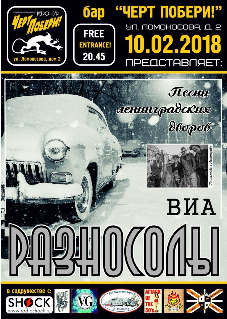 """10.02 Разносолы в ретро-баре """"ЧП!"""""""