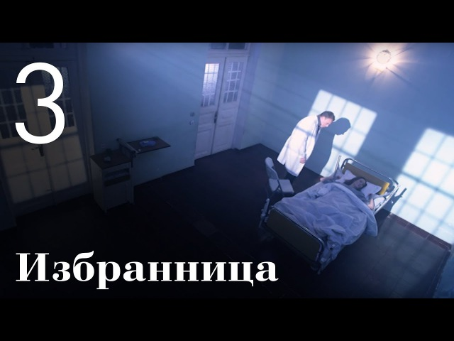 Избранница. Серия 3. She's the One. Episode 3