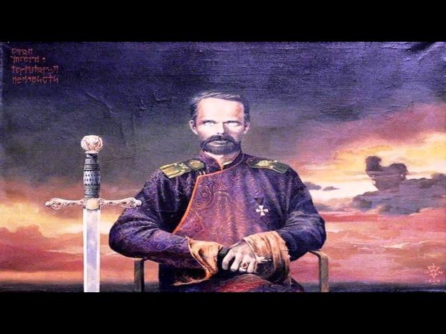 TSIDMZ Barbarossa Umtrunk Ungern Khan Le Cavalier Du Vril