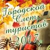 """Городской слет туристов """"Золотая осень"""""""