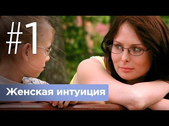 Женская интуиция Серия 1