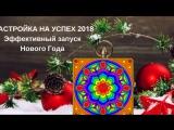 Бесплатный  ONLINE вебинар  НАСТРОЙКА НА УСПЕХ 2018 Эффективный запуск Нового Года
