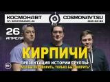 Кирпичи | 26 апреля | Космонавт