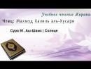 Махмуд Халиль аль-Хусари, 091 - سورة الشمس