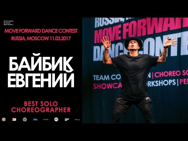 Байбик Евгений   BEST SOLO CHOREO   MOVE FORWARD DANCE CONTEST 2017 [OFFICIAL VIDEO]