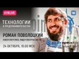 Встреча с Романом Поволоцким - прямая трансляция