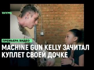 Machine Gun Kelly зачитывает куплет своей дочке [Рифмы и Панчи]
