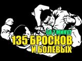 135 болевых за 7 минут // STRONG DIVISION
