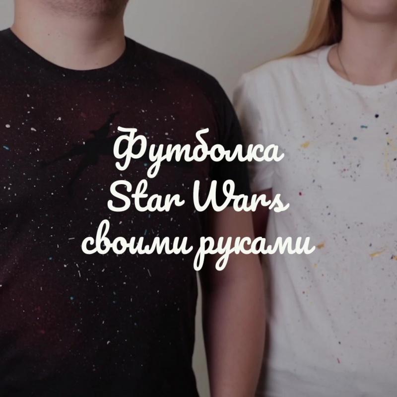 Футболка Star Wars своими руками
