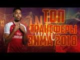 ТОП 10 ТРАНСФЕРОВ ЗИМА 2018 | ONES TO WATCH FIFA 18