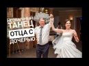 Необычный танец отца и дочери на свадьбе  Танец невесты с папой  Кадриль