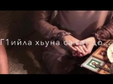 песня линда идрисова
