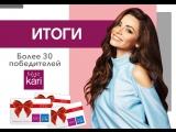 Итоги конкурса за репост 01.02.2018
