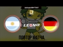 Аргентина - Германия. Повтор 14 ЧМ 2010 года