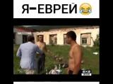 Я Еврей)))