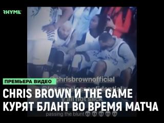 Chris Brown и The Game курят блант во время баскетбольного матча [Рифмы и Панчи]