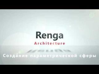 Создание параметрической сферы в Renga Architecture