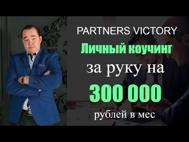 Индвидуальный коучинг на 300 000 рублей stepium easy bizzi elysium company