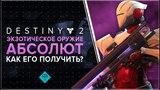 Destiny 2. Абсолют экзотики. Что это и как их получить? DLC Военный разум.