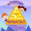 """Кружок """"Фрактал"""" (на Петроградке)"""