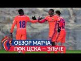 Обзор матча: ПФК ЦСКА — Эльче — 3:0