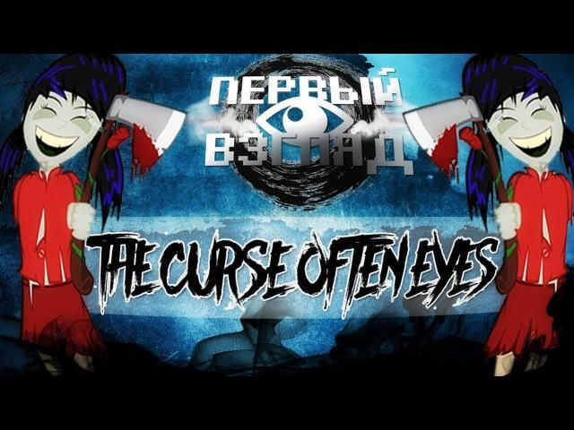 Curse of ten eyes - ПЕРВЫЙ ВЗГЛЯД ИГРЫ - Проклятие десяти глаз