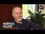 ММА России в лицах. Майрбек Хасиев