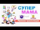 Шоу-Конкурс «Супер-Мама» | Наукоград КОЛЬЦОВО | 04 марта 2018 года