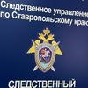 СУ СКР по Ставропольскому краю