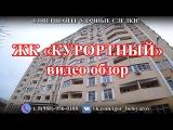 ЖК КУРОРТНЫЙ в городе Краснодар, видео обзор краткий новостройки