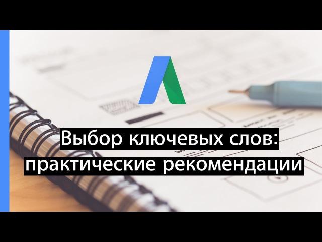 Онлайн-школа Google: Как выбрать правильные ключевые слова? jykfqy-irjkf google: rfr ds,hfnm ghfdbkmyst rk.xtdst ckjdf?