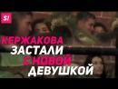 Александра Кержакова застали на свидании с очередной девушкой