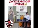 Дагестанский шоубиз