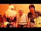 Дед Мороз у наших подопечных