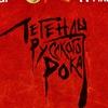 11 мая - Легенды Русского Рока @TheRockBar