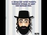 21 заповедь евреев