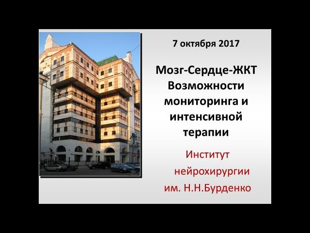 Конференция Мозг-сердце-ЖКТ 07.10.17 (полная запись)