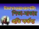Pita Matar Morjada by Allama Delowar Hossain Saidi bangla waz waj mahfil hd